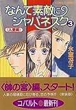 なんて素敵にジャパネスク 3 〈人妻編〉—新装版— なんて素敵にジャパネスク シリーズ(5) (コバルト文庫)