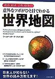 意外なツボがひと目でわかる世界地図―政治、経済、宗教、紛争…