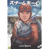 スチームボーイ 通常版 [DVD]