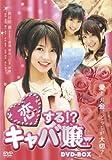 恋する!?キャバ嬢 DVD-BOX