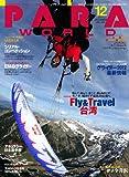 PARA WORLD (パラ ワールド) 2011年 12月号 [雑誌]