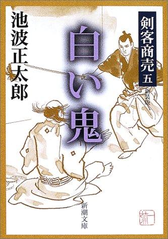 剣客商売〈5〉白い鬼 (新潮文庫)池波 正太郎