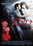 元カノ ~憑き纏う女~ 原題:My Ex [DVD]