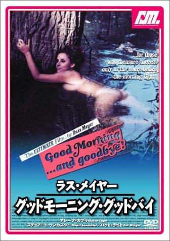 グッドモーニング・グッドバイ [DVD]
