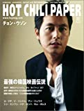 HOT CHILI PAPER Vol.31
