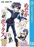 めだかボックス 13 (ジャンプコミックスDIGITAL)