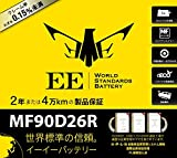 【EEバッテリー】 90D26R (互換:55D26R,90D26R等)