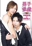 男子遊戯 手塚直哉×川村誠人 [DVD]