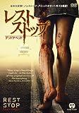 レストストップ デッドアヘッド [DVD]