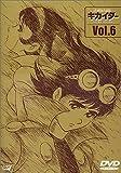 人造人間キカイダー THE ANIMATION Vol.6 [DVD]