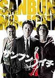 【初回限定生産】サンブンノイチ スペシャル・エディション[DVD]