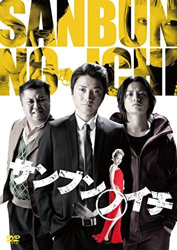 サンブンノイチ【初回限定生産・dvdスペシャル・エディション】