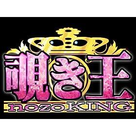 覗き王 -nozoKING-