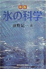 氷の科学 (単行本)