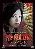 惨劇館 ―ブラインド― [DVD]