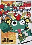 ケロロ軍曹 特別訓練☆戦国ラン星大バトル! (2) (角川コミックス・エース 199-2)