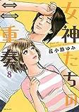 女神たちの二重奏(8) (MB COMICS)