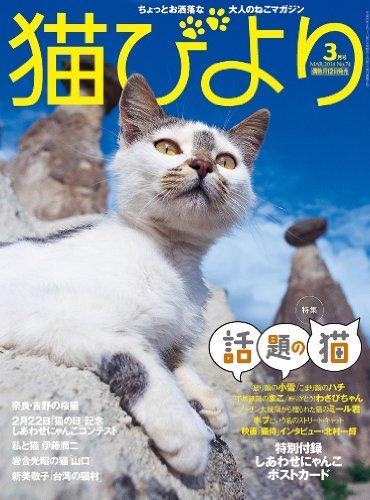 猫びより 2014年 03月号 [雑誌]