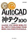AutoCAD神テク100