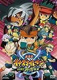 劇場版イナズマイレブン 最強軍団オーガ襲来 DVD初回限定版