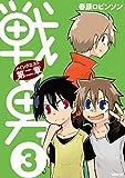 戦勇。メインクエスト第二章(3) (シリウスコミックス)