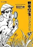 昆虫探偵ヨシダヨシミ (モーニングKC)