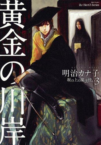 黄金の川岸―坂の上の魔法使い3 (H&C Comics  ihr HertZシリーズ 132)