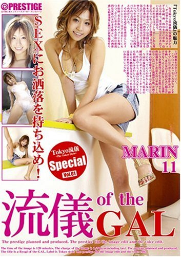 Tokyo流儀Special Vol.1 流儀of the GAL MARIN 11