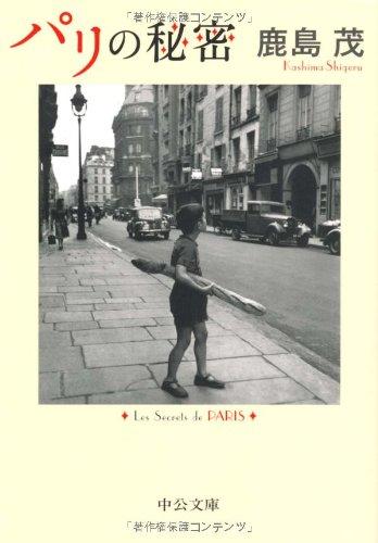 パリの秘密 (中公文庫)