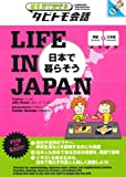 LIFE IN JAPAN 日本で暮らそう (絵を見て話せるタビトモ会話)