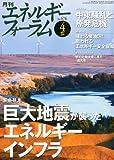 エネルギーフォーラム 2011年 04月号 [雑誌]