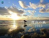 湘南の風 カレンダー 2015 ([カレンダー])