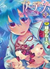 ガーデンII (TENMA COMICS) (TENMAコミックス)