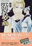江のざわめく刻 / 朝香 祥 のシリーズ情報を見る