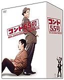 コント55号結成40周年記念 ムービーBOX[DVD]