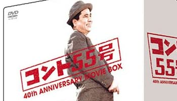 コント55号 結成40周年記念 ムービーBOX [DVD]