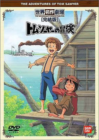 トム・ソーヤーの冒険 完結版 [DVD]