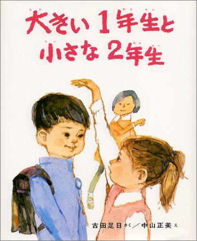 大きい1年生と 小さな2年生 (創作どうわ傑作選( 1))
