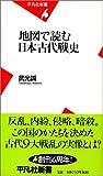 地図で読む日本古代戦史 (平凡社新書)