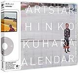 iPodでアートを持ち歩こう!ART STAR:奥原しんこ「calendar」