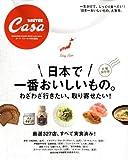 日本で一番おいしいもの。—わざわざ行きたい、取り寄せたい! (マガジンハウスムック CASA BRUTUS)