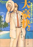 大豪快。―未来放浪ガルディーン〈3〉 (角川スニーカー文庫)