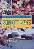 友情の二つの花―日米友好のハナミズキをさがしもとめて (イワサキ・ライブラリー)