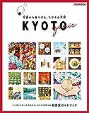 KYOTOgenic 写真から見つける、ステキな京都 (JTBのMOOK)