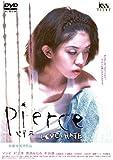 Pierce(ピアス) [DVD]