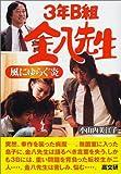 3年B組金八先生〈19〉風にゆらぐ炎(小説)