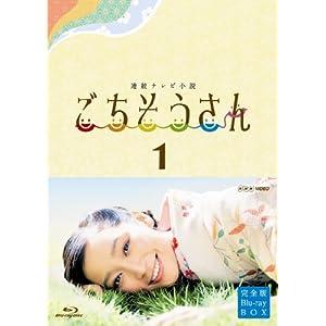 連続テレビ小説 ごちそうさん 完全版 ブルーレイBOX1 [Blu-ray]