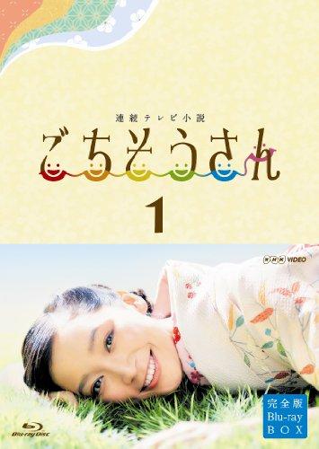 連続テレビ小説 ごちそうさん 完全版 ブルーレイBOX1 [Blu-ray]の画像