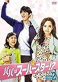 パパはスーパースター! ?DVD-BOX2 -