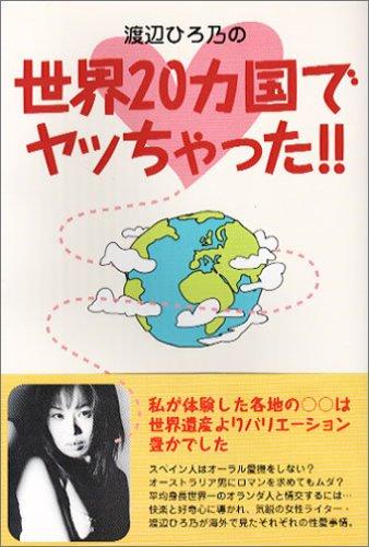渡辺ひろ乃の世界20カ国でヤッちゃった!!